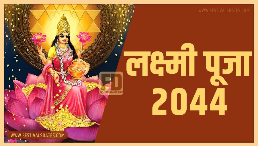 2044 लक्ष्मी पूजा तारीख व समय भारतीय समय अनुसार
