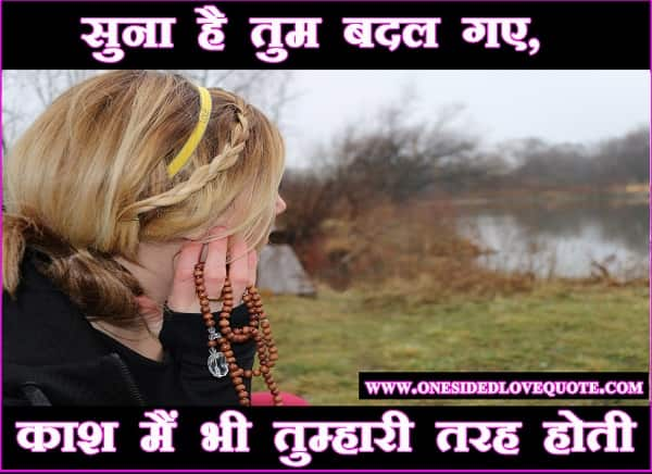 Heart-Touching-Love-status-for-Boyfriend-in-Hindi