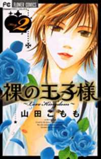 Hadaka no Ouji-sama ~Love Kingdom~