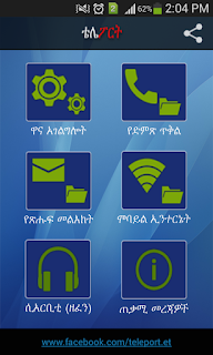 Teleport from Ethio telecom main services