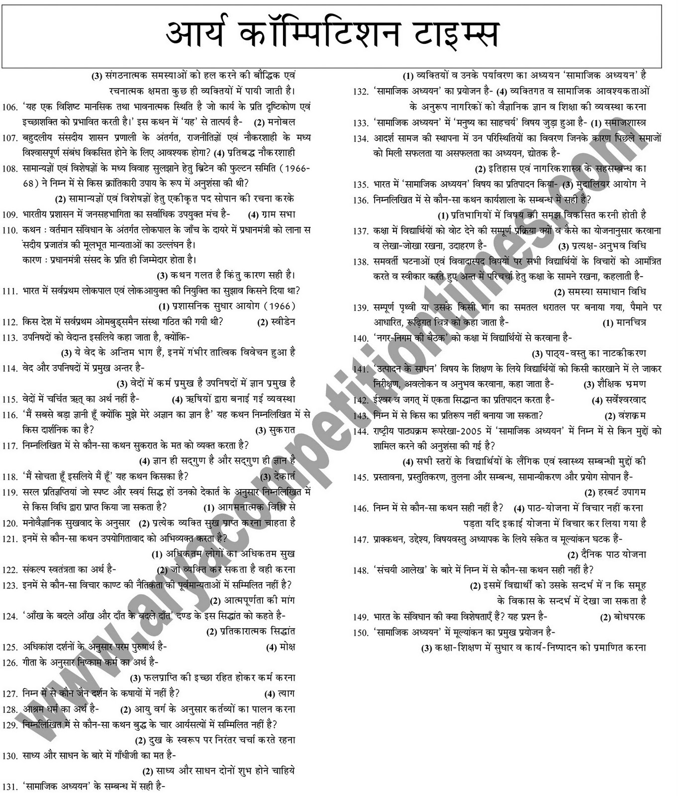 history grade 12 exam papers 2011