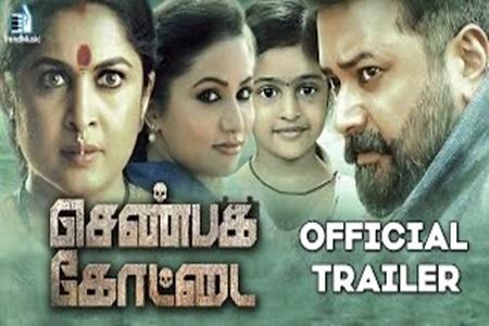 Shenbagakottai Official Trailer | New Tamil Movie | Jayaram, Ramyakrishnan