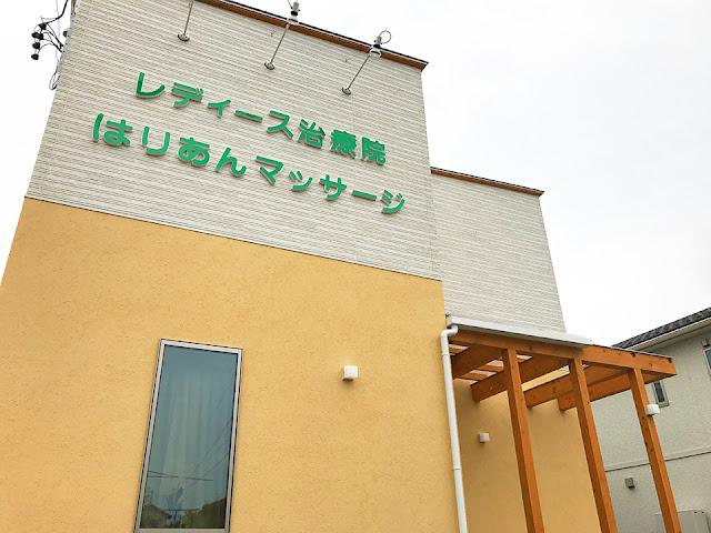 店舗(はり・あん・治療院)併用二世帯住宅の看板