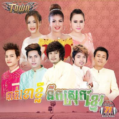 Town CD Vol 71