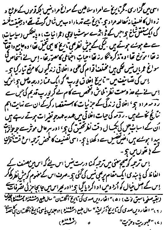 History of Europe Urdu