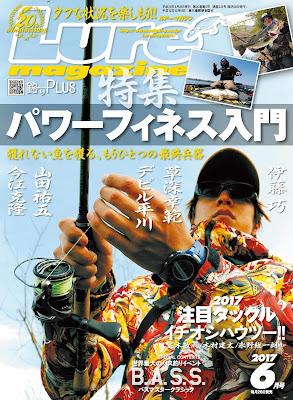 ルアーマガジン 2017年06月号 raw zip dl