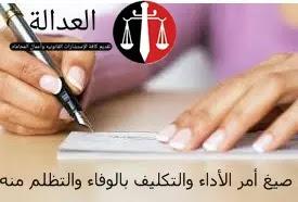 موقع العداله:صيغة أوامر الأداء والتظلم منها والتكليف بالوفاء فيها في قانون المرافعات pdf.