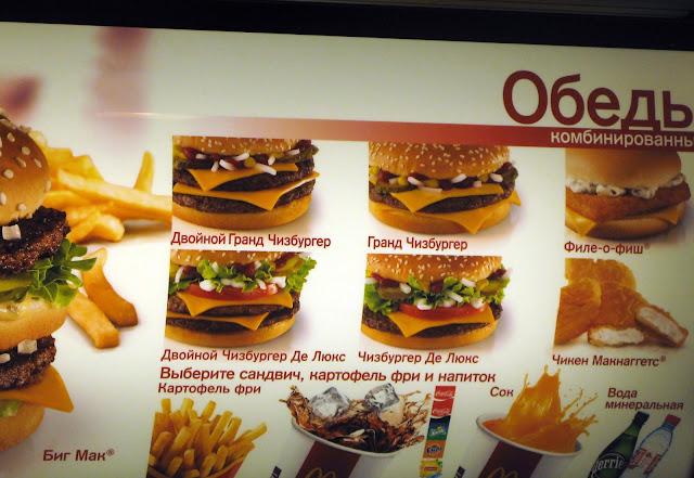 Макдоналдс тестируют 4 новых вида чизбургера, Mcdonalds тестируют 4 новых вида чизбургера, Гранд Чизбургер состав и цена, двойной Гранд Чизбургер состав и цена, Чизбургер Де Люкс состав и цена, двойной чизбургер Де Люкс состав и цена