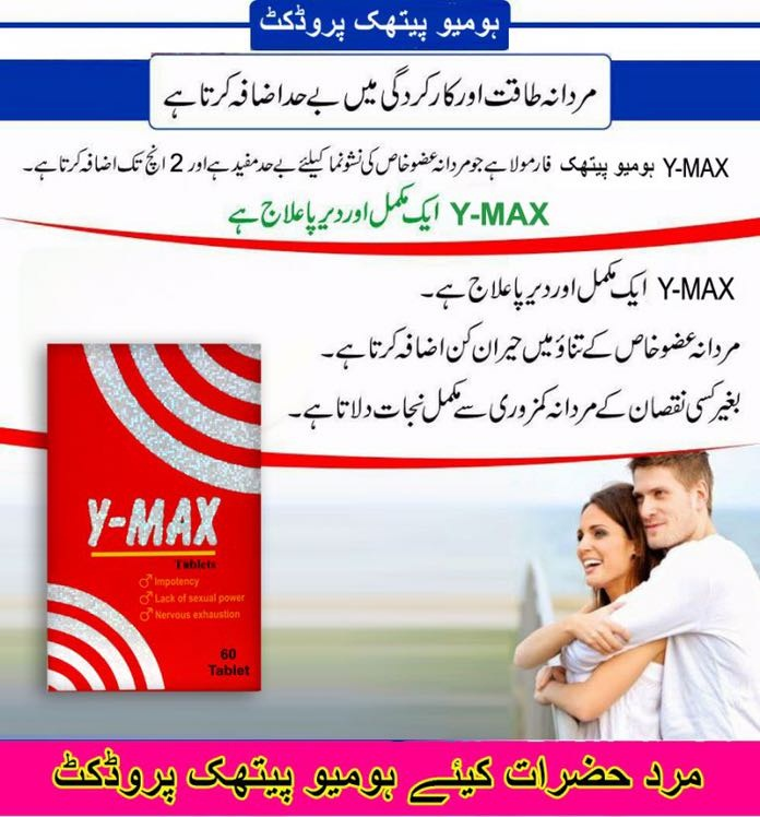 vimax in pakistan vimax in pakistan karachi vimax in pakistan