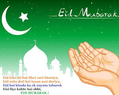 Eid Mubarak Pics In HD
