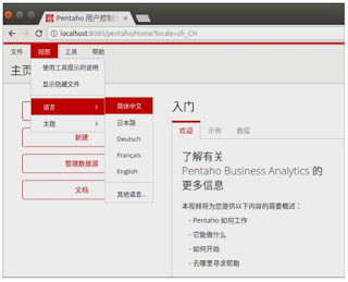chinese Pentaho 8.2 is available!