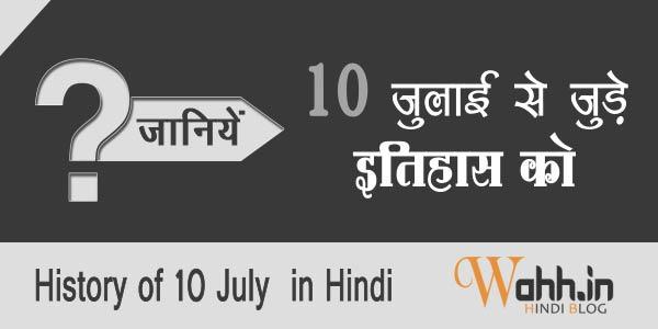 10-July-Aaj-Ka-itihaas-History