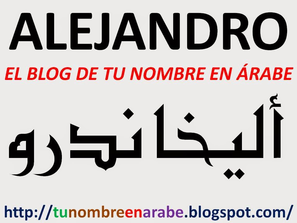 nombre alejandro en letras arabes tatuaje
