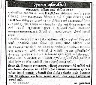 Gujarat University B.A./B.Com , M.A., M.Com External Admission jaherat