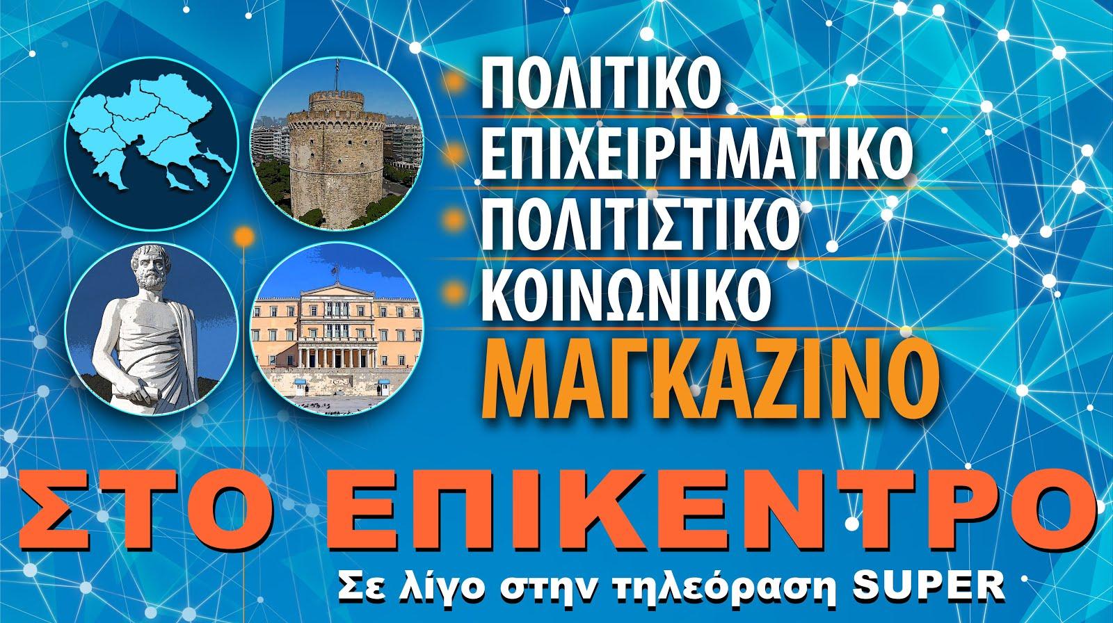 Σε λίγες ημέρες μαζί σας σε καθημερινή εκπομπή για ότι συμβαίνει στην Κεντρική Μακεδονία!!!