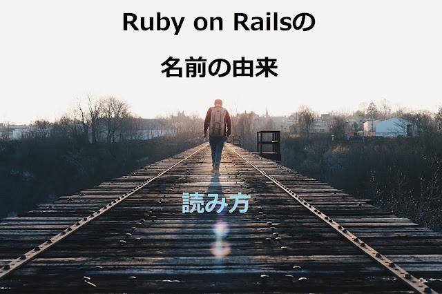 Ruby on Railsの名前の由来と読み方