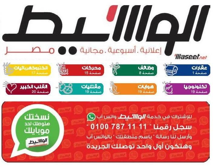 وظائف واعلانات الوسيط مصر الجمعة