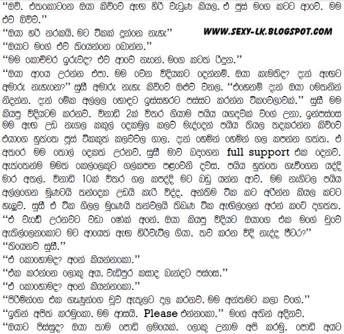 Wela katha sinhala ladies tailor gossip lanka myideasbedroom com