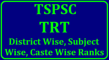 TSPSC TRT School Assistants SAs District Wise, Subject wise, Caste wise Ranks TRT SA DISTRICT RANKS June 09 2018 TSPSC has released TRT SA General merit list.We have prepared TRT SA District Ranks. Thes software has designed to make easy for the candidate to findout their Rank in their Respective Districts. The results which are shown here are the software system generated District Ranks This is not final..TSPSC will release Final list after certificate verification. Below we have given Subject wise District Rank Generator. Process to find out District Rank/2018/06/tspsc-trt-school-assistants-sa-district-wise-subject-wise-caste-wise-rank-calculator.html