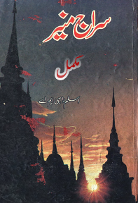 Urdu novels, urdu stories, urdu novels online, best urdu novels, free urdu novels, urdu romantic novels, online urdu novels, romantic novels in urdu, read online urdu novels,islamic urdu books, download urdu pdf books,