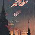 Free Download Urdu Book Siraj-e-Munir by Aslam Rahi M-A