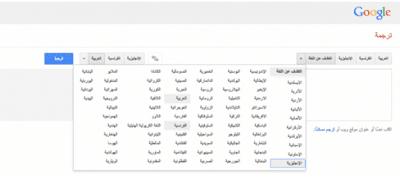 شرح فتح المواقع المحجوبة عن طريق ترجمة جوجل