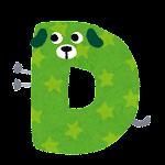 アルファベットのキャラクター「DOG の D」
