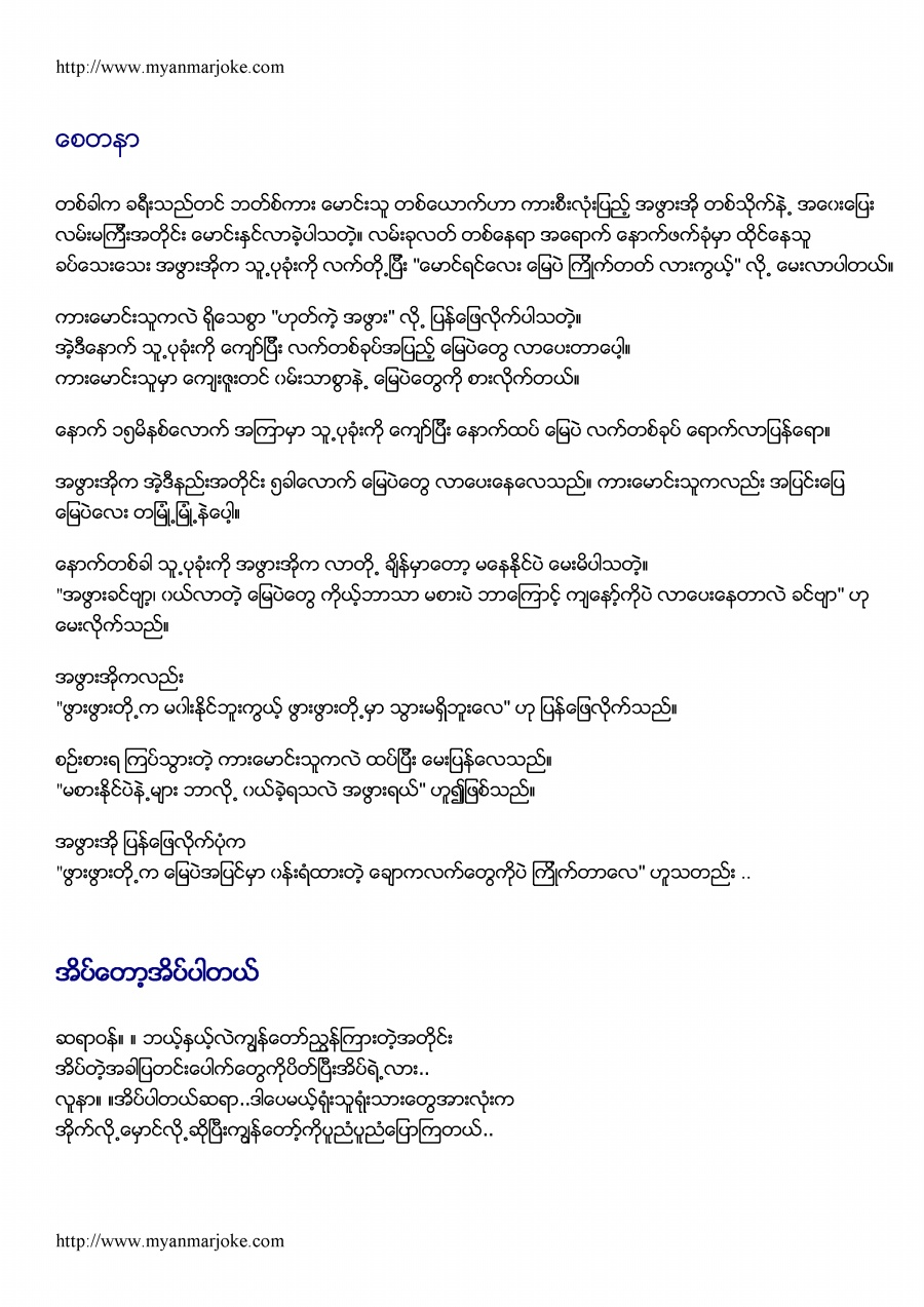 Goodwill, myanmar joke /><hr class=