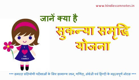 Know What Sukanya Samriddhi Yojana