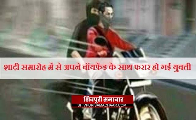 राजस्थान से शादी में शामिल होने आई युवती अपने बॉयफ्रेंड के साथ फरार | Shivpuri News