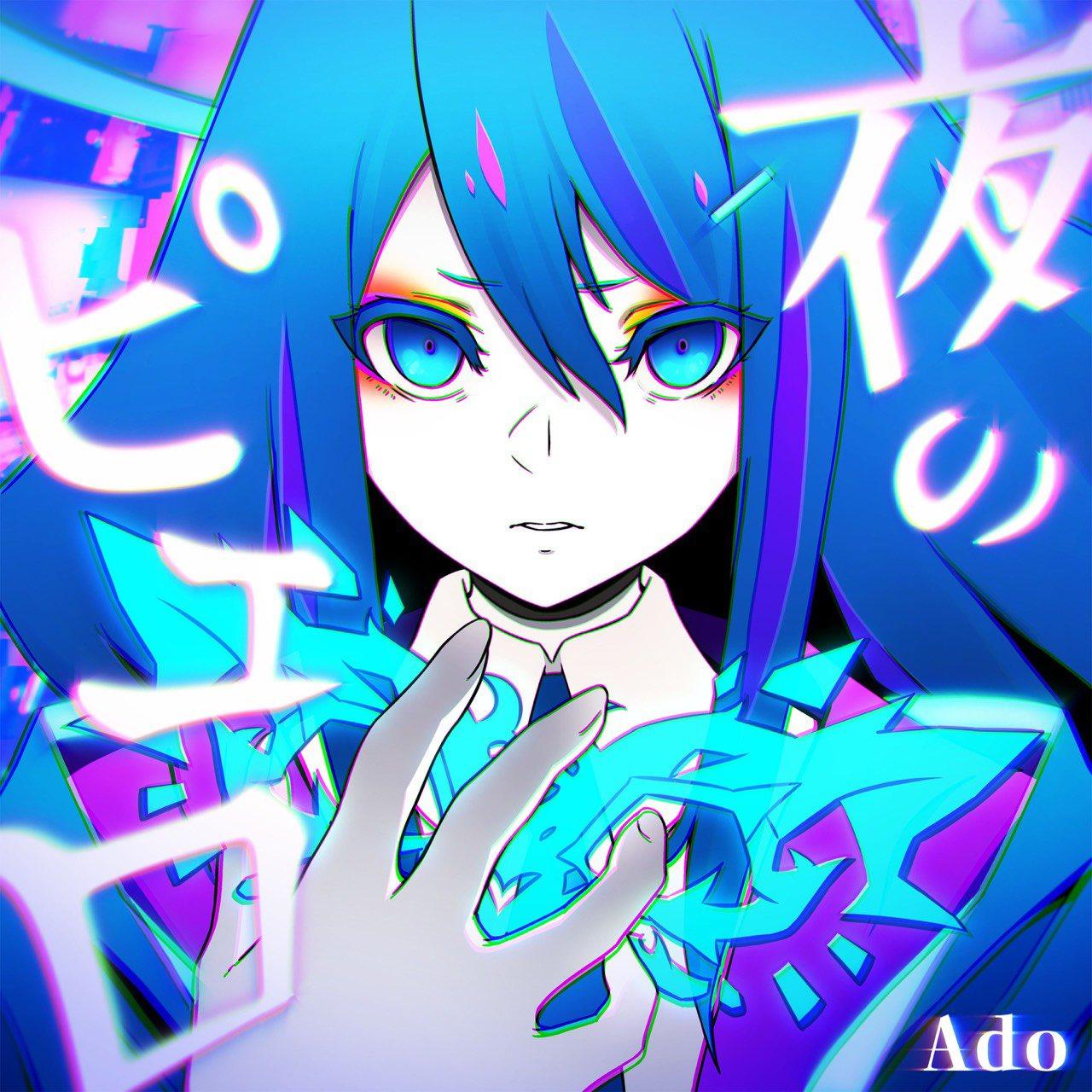 Ado - 夜のピエロ
