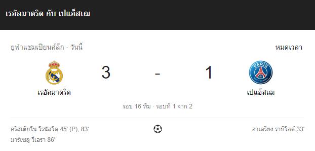 แทงบอล ไฮไลท์ เหตุการณ์การแข่งขันระหว่าง เรอัล มาดริด vs เปแอสเช