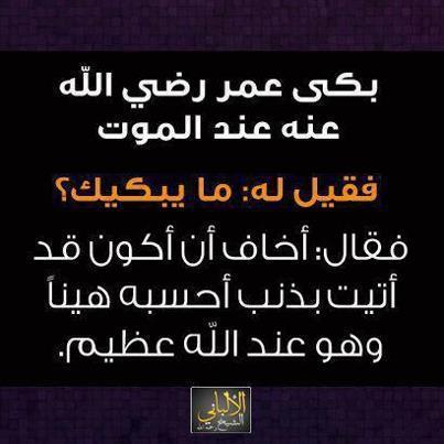 قصة عمر ابن الخطاب عند موته مع حذيفة بن اليمان وماهي وصيته