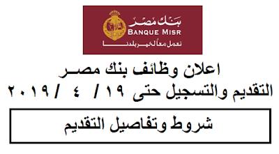 وظائف خالية فى بنك مصر للمؤهلات العليا  والتقديم اليوم 19/4/2019