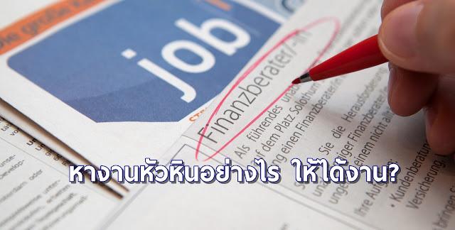 หางานอย่างไรให้ได้งาน หางานหัวหิน