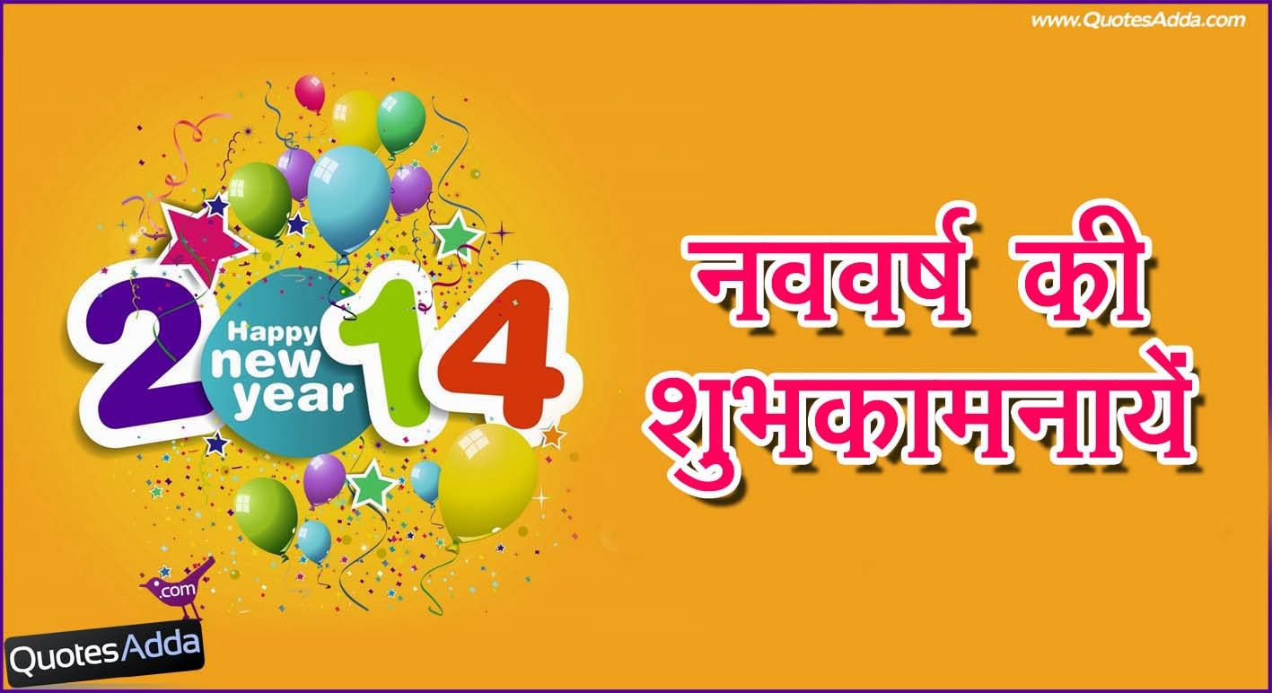 New Year Shayari in Hindi  Happy New Year Greetings in Hindi Font. 1417 x 772.Happy New Year Quotes In Hindi Font