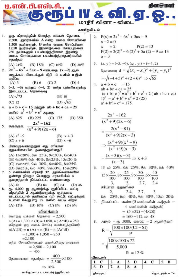 TNPSC Group 4 Maths Questions Answers, Dinamalar Jan 30, 2018, Download as PDF