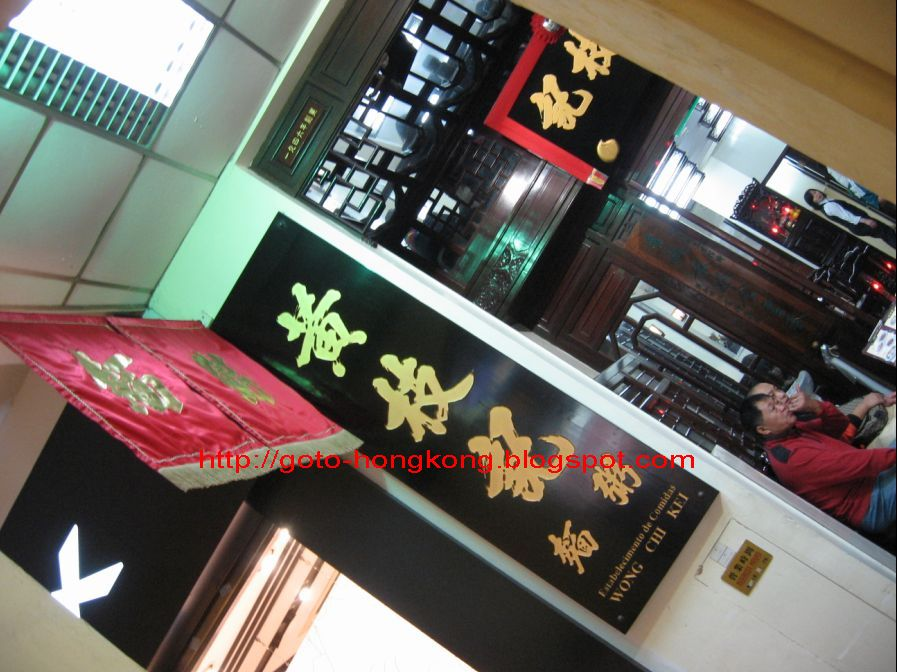 Wong Chi Kei (黃枝記) อาหารเส้นรสอร่อยที่ Senado Square. Macao