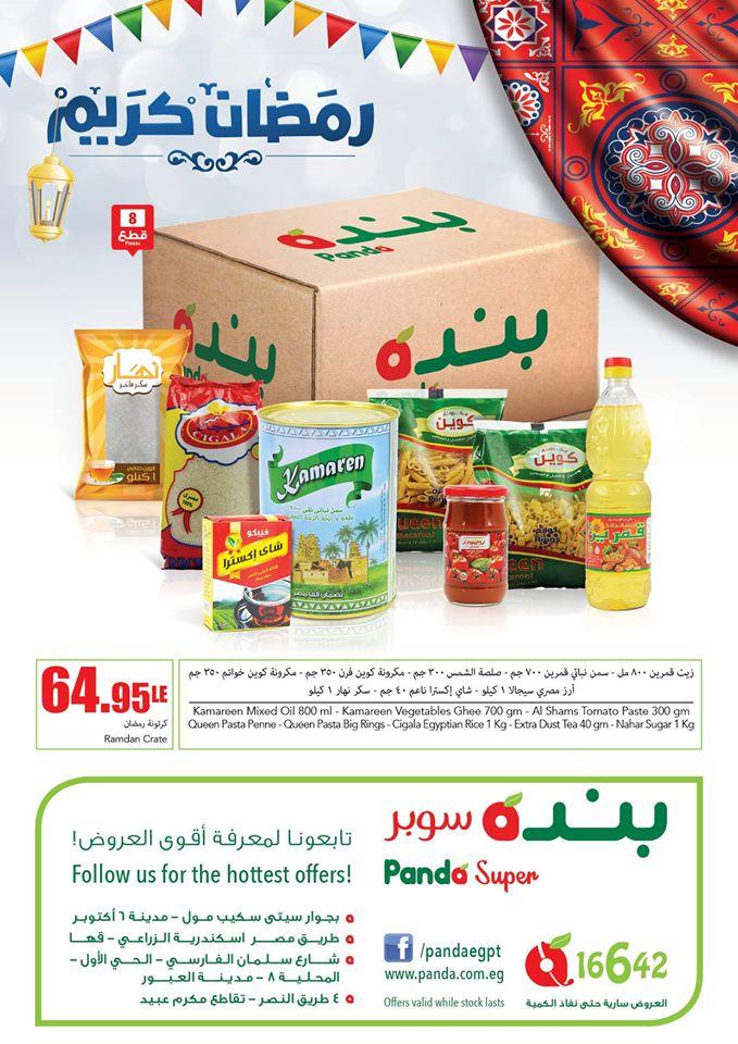 عروض كرتونة رمضان 2017 بنده سوبر مصر