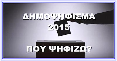 Που Ψηφίζω - Δημοψήφισμα 2015