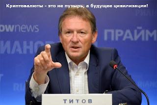Борис Титов - криптовалюты нельзя запрещать!