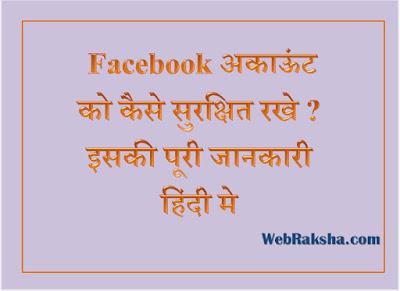 facebook-suraksha