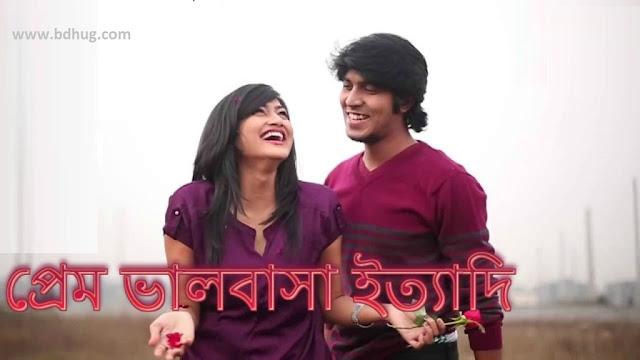 Prem, Valobasha, Itadee.. (2017) Bangla Natok Ft. Tawsif and Nadia