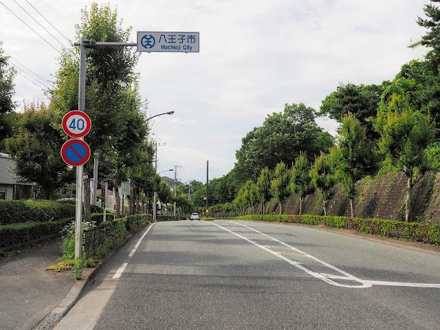 町田街道 八王子市境