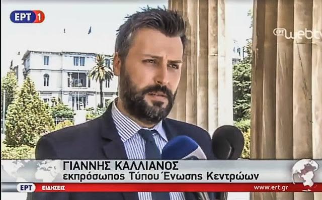 Αποχώρησε από την Ένωση Κεντρώων ο Γιάννης Καλλιάνος