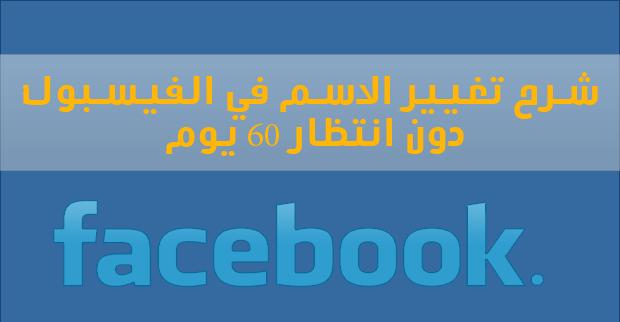 كيفية تغيير الاسم في الفيس بوك دون الانتظار 60 يوم