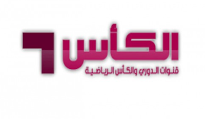 قناة الدوري والكاس بث مباشر