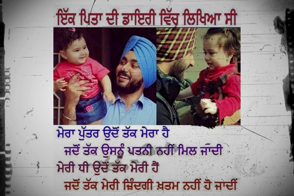 Diary of The Dad Punjabi Whatsapp Status Photo