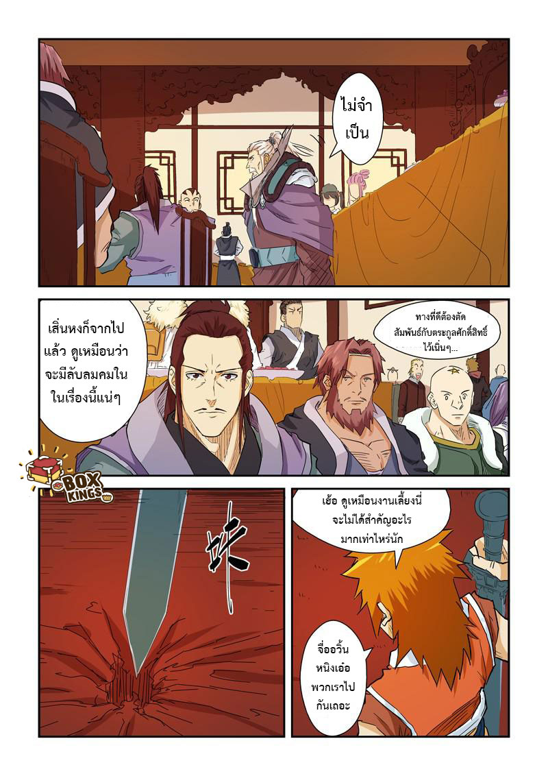 Tales of Demons and Gods ตอนที่ 140 หน้า 9