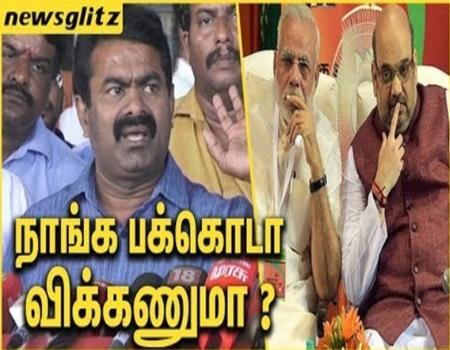 Seeman mocks Modi Reg. Mudra Yojana Loan | TN Politics